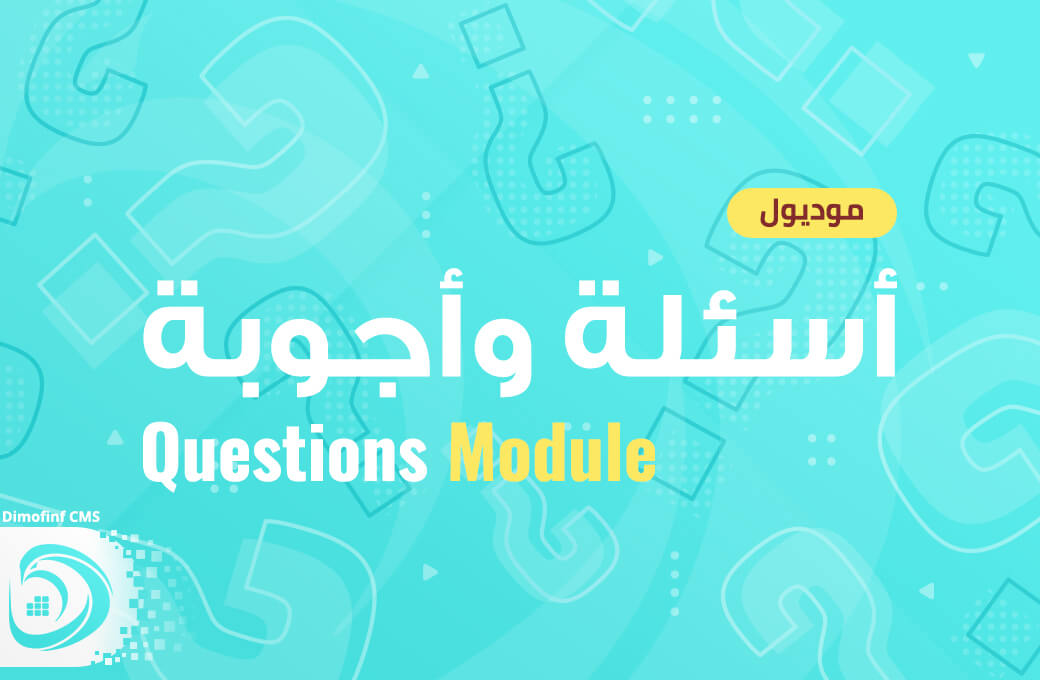 موديول أسئلة وأجوبة