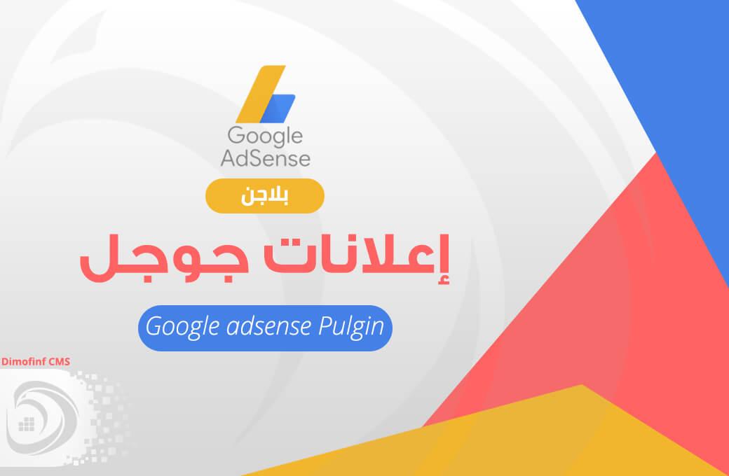 أعلانات جوجل