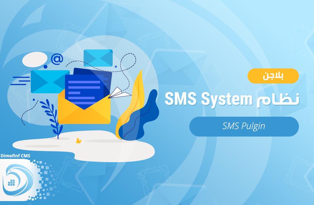 نظام SMS System