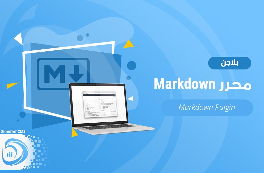محرر Markdown