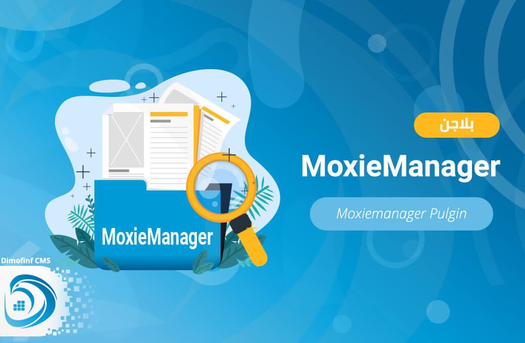 مدير الملفات MoxieManager