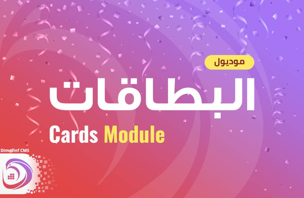 موديول البطاقات