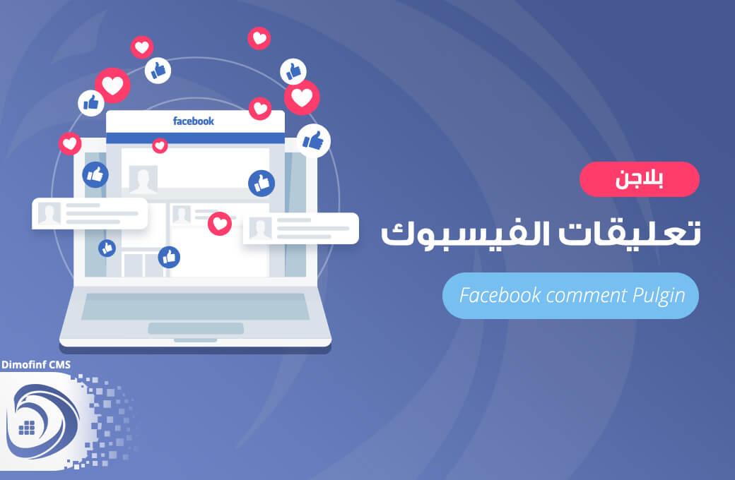 تعليقات الفيسبوك