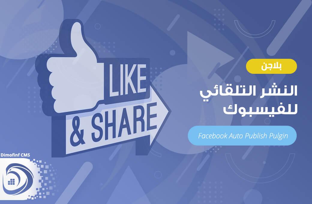 النشر التلقائي بالفيسبوك