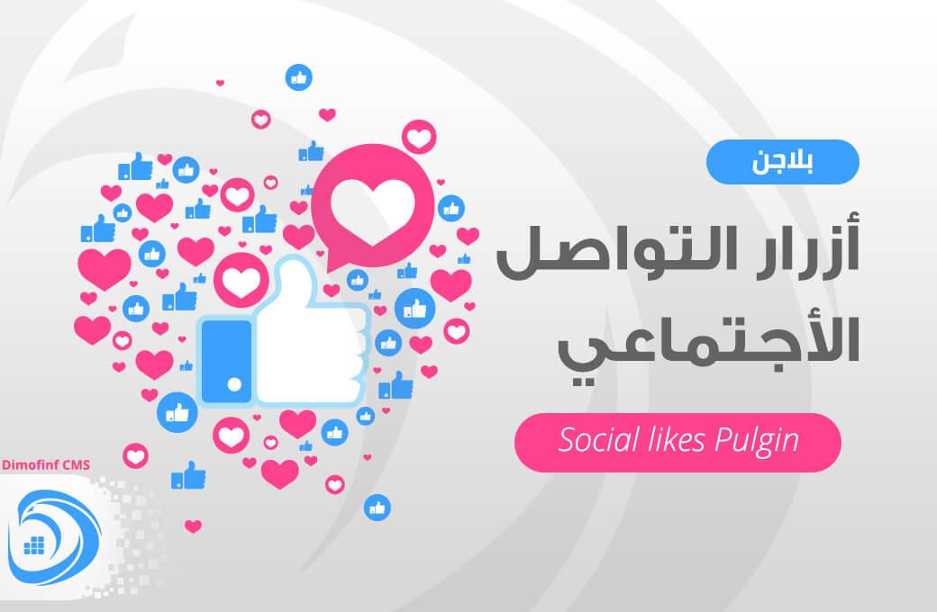 أزرار التواصل الاجتماعي