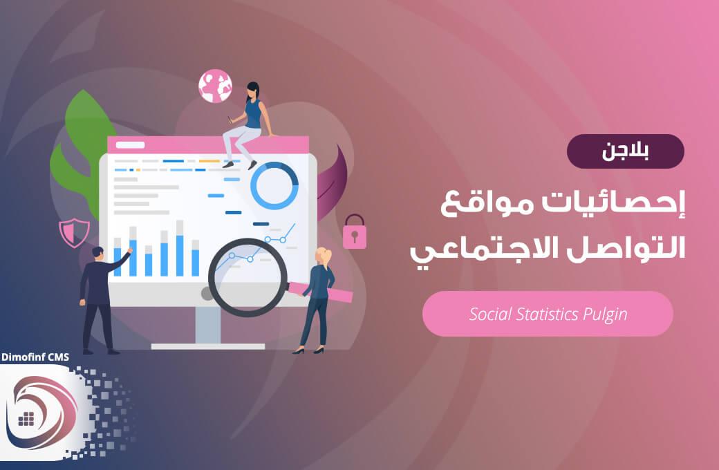 إحصائيات مواقع التواصل الاجتماعي