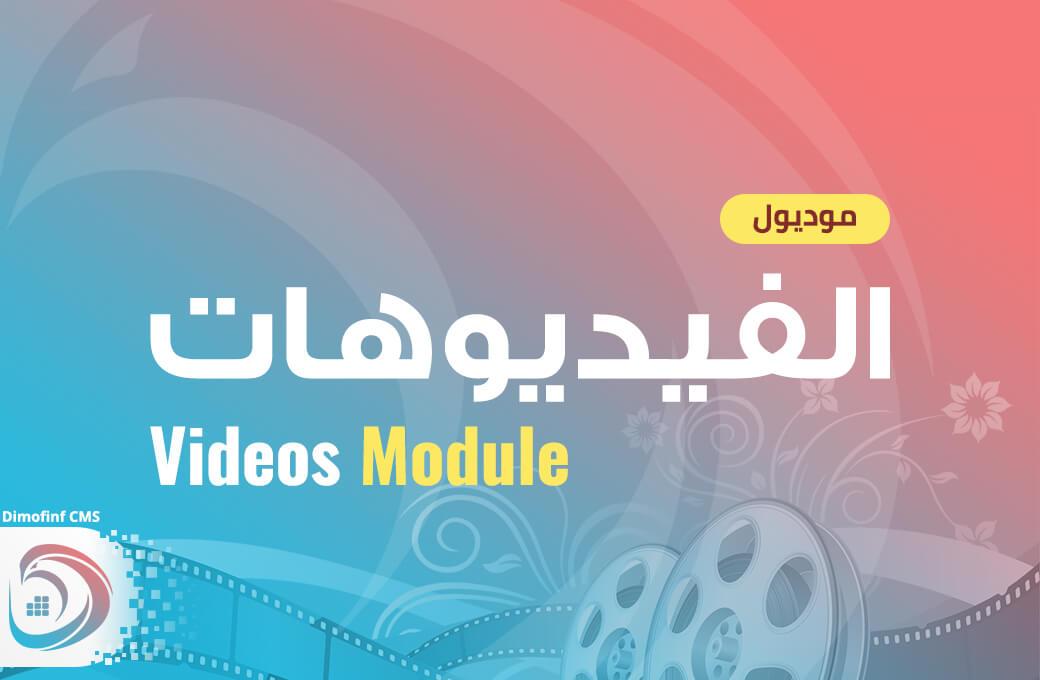 موديول الفيديو