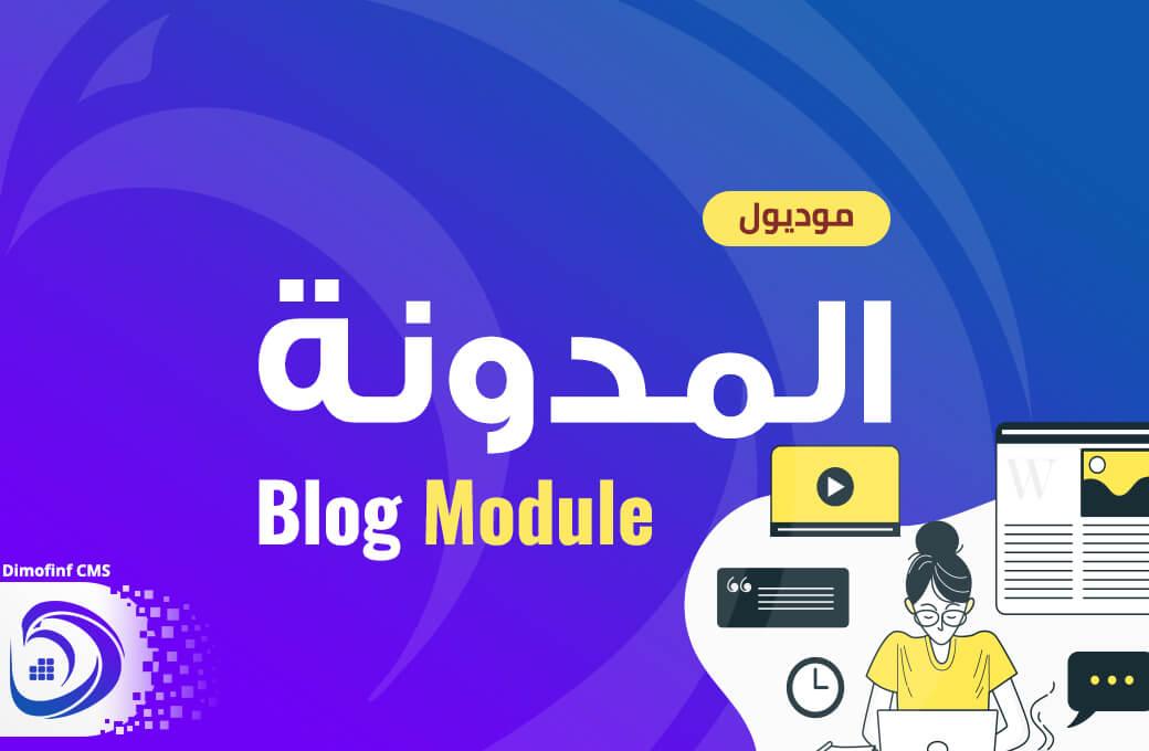موديول المدونة